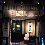 門司駅徒歩圏内で新鮮な魚介類が美味しく食べられる居酒屋「炉ばた焼 巌流」