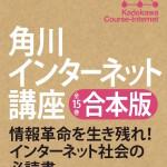 破格!角川インターネット講座Kindle版が21,600円→2,700円に!