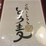 食材や味に優しさを感じるお店「ご飯ととろろ とろ麦」リバーウォーク店に行ってきた!
