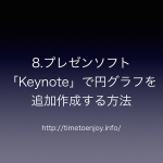 8.プレゼンソフト「Keynote」で円グラフを追加作成する方法