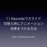 11.Keynoteでスライド切替え時にアニメーション効果をつける方法