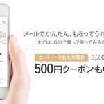 アマゾンギフト券3,000円以上買うと500円クーポンが貰えるキャンペーン実施