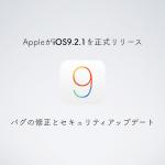 Appleが「iOS9.2.1」を正式リリース!バグの修正とセキュリティアップデート