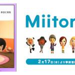 任天堂初のスマホ向けゲームアプリ「Miitomo(ミートモ)」は2月17日より事前受付開始