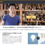 事業者が直取引でAmazonに商品を卸せるようになる「Amazonベンダーエクスプレス」の提供開始