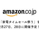 Amazonが家電タイムセール祭りを2月27日、28日に開催!