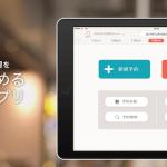 食べログ、飲食店の業務支援事業としてiPad向け予約台帳アプリ「ヨヤクノート」を提供開始
