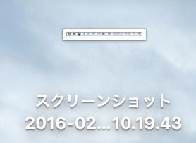 スクリーンショット 2016-02-07 14.55.23