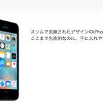 ワイモバイル、3月4日からiPhone 5sの販売開始を正式発表!