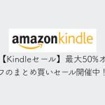 【Kindleセール】最大50%オフのまとめ買いセール開催!