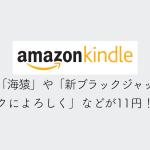 【Kindleセール】「海猿」や「新ブラックジャックによろしく」などが11円!
