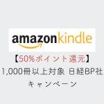 【Kindleセール】50%ポイント還元の日経BP社キャンペーン開催