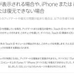 エラー53?非正規店でiPhoneの修理をしたことがあるならiOS9は待った!