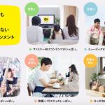 GEOが動画配信サービス「ゲオチャンネル」を開始予定