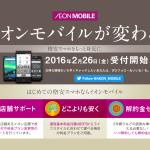 イオンモバイルがMVNO化で格安SIM市場に本格参入!