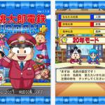 iOS版アプリ「桃太郎電鉄JAPAN+」がアメトーーク放送記念セール!