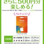 コンビニ各社でiTunesCard 3,000円購入で500円分プレゼントキャンペーン実施中
