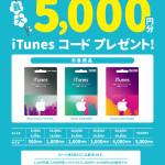 【iTunesカードキャンペーン情報】TSUTAYAで買うと最大5千円分のiTunesコードプレゼント!