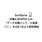 ソフトバンクが月額4,900円からの「データ定額パック・小容量(1)」を4月1日より提供開始