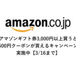 アマゾンギフト券3,000円以上買うと500円クーポンが貰えるキャンペーン実施【3/16まで】