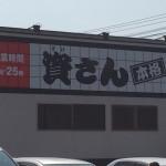 美味しい!北九州市の人気うどん店「資さんうどん(すけさんうどん)」