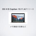 OS X El Capitan 10.11.4がリリース!メモ機能の改善など