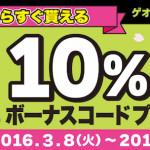 【iTunesカードキャンペーン情報】ゲオとセカンドストリートで3千円以上のiTunesカードを買うと10%分のiTunesコードプレゼント!