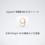 Appleが「iOS9.3」を正式リリース!注目のNight Shift機能などを搭載