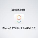 iOS9.3の新機能!iPhoneのメモにロックをかけるやり方