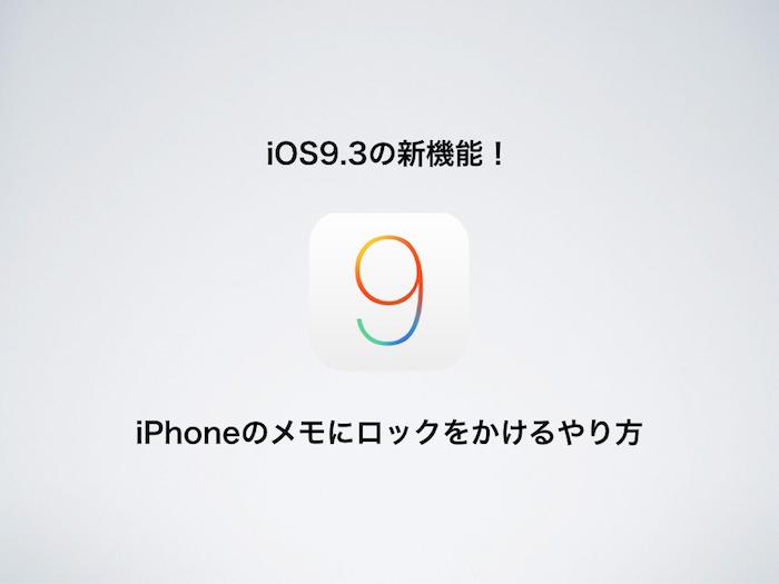 iOS9.001