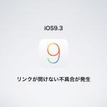 iOS9.3でリンクが開けない不具合が発生!一時的な対処法は?