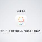 Appleがアクティベート問題を修正した「iOS9.3(13E237)」をリリース