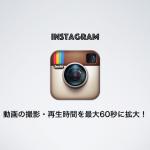 Instagramが動画の撮影・再生時間を最大60秒に拡大!