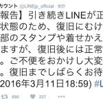 【復旧】LINEで通信障害発生!一部のスタンプや着せ替え等にも影響