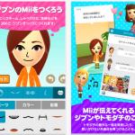 任天堂初のスマホ向けゲームアプリ「Miitomo(ミートモ)」が配信開始