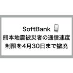 ソフトバンクが熊本地震被災者の通信速度制限を4月30日まで撤廃