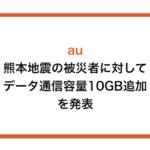 auが熊本地震の被災者に対してデータ通信容量10GB追加を発表