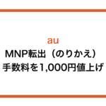 auがMNP転出(のりかえ)手数料を1,000円値上げ