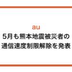 au、5月も熊本地震被災者の通信速度制限解除を発表