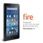AmazonのFireタブレット16GBが新登場!プライム会員特価あり