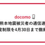 ソフトバンクに続きドコモも熊本地震被災者の通信速度制限を4月30日まで撤廃