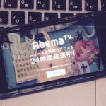 AbemaTV(アベマティーヴィー)が配信開始!全24チャンネルを無料提供