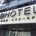 福岡市北天神エリアの格安ビジネスホテル「SBホテル」で宿泊費節約!