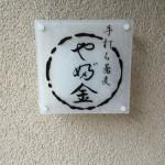 福岡市大名の有名そば屋「手打ち蕎麦やぶ金」で美味しい蕎麦を堪能
