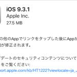 リンクが開けないバグを修正した「iOS 9.3.1」がリリース!