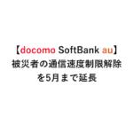 auに続きドコモ、ソフトバンクも被災者の通信速度制限解除を5月まで延長