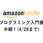 Kindle本セール〜プログラミング入門書が半額!(4/28まで)