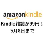 Kindle雑誌が99円均一セール開催中!5月8日まで!