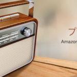 Amazonが「プライムラジオ」開始!プライム会員向けサービス