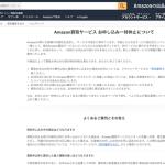 Amazon買取サービスは終了ではなく一時休止